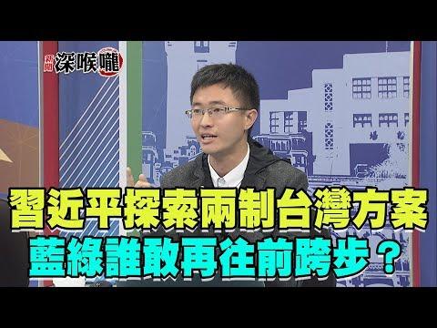 2019.01.03新聞深喉嚨 習近平探索「兩制台灣方案」藍綠「誰敢再往前跨步」?