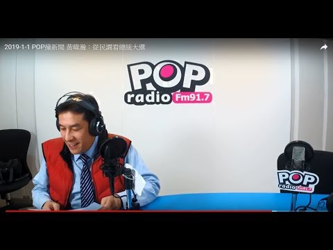 2019-1-1【POP撞新聞】黃暐瀚:從民調看總統大選