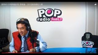 Baixar 2019-1-1【POP撞新聞】黃暐瀚:從民調看總統大選
