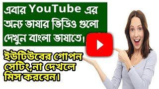 How To See YouTube English Video Bangla Subtitle On Android In Bangla ||