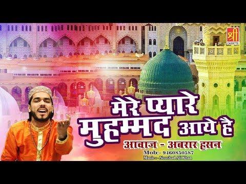 New Qawwali Song 2018 - Mere Pyare Muhammad Aaye Hai (Abrar Hasan)    Ramzan Special Song