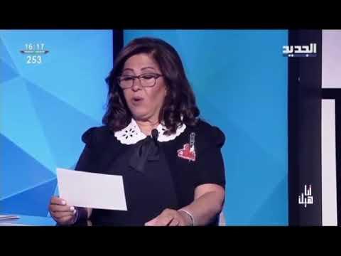 ماذا توقعت ليلى عبد اللطيف عن الحكومة اللبنانية