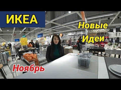 Икеа Распродажа Новинки Техника Мебель