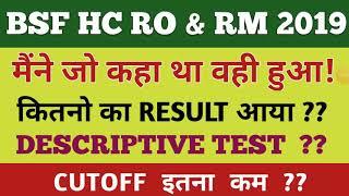 BSF HEAD CONSTABLE RO & RM RESULT 2019 | DESCRIPTIVE TEST | OFFICIAL CUTOFF | BSF HC VACANCY 2019