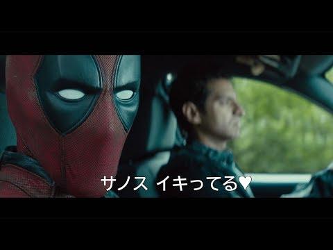 【映画】★デッドプール2(あらすじ・動画)★