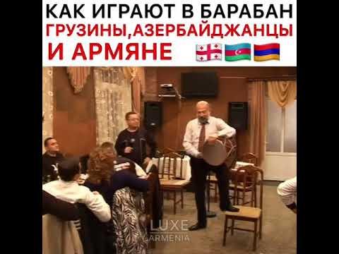Как играют на барабане Грузин Азербайжанец и Армянин