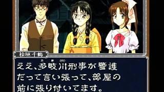 【PS】御神楽少女探偵団 初見プレイ Part46 ~ある…方の下宿に泊まっていたの 【スタートオンゲームズ】【スタゲー】【JAPAGE】