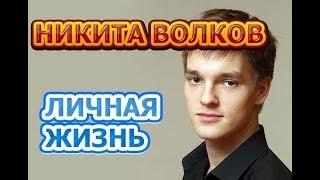 Никита Волков - биография, личная жизнь, жена, дети. Актер сериала Пекарь и Красавица