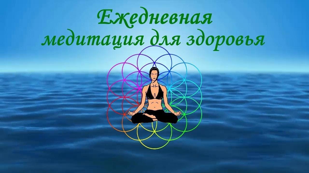 Екимовка это медитация для восстановления жизненных сил где заканчивается линия
