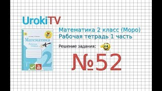 Задание №52 - ГДЗ по Математике 2 класс (Моро) Рабочая тетрадь 1 часть