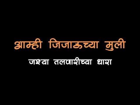 आम्ही जिजाऊच्या मुली... ओवी गीत | Swarajya Rakshak Sambhaji Serial