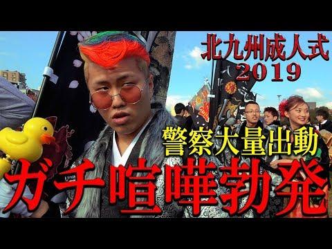 【北九州成人式2019】日本一荒れる成人式で大喧嘩勃発!警察大量出動で必死にヤンキーを止める騒動に!