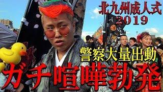【北九州成人式2019】日本一荒れる成人式で大喧嘩勃発!警察大量出動で必死にヤ…
