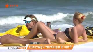 Пляжный сезон-2018. Сколько стоит отдых на украинских курортах? Факты недели, 10.06
