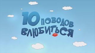 10 поводов влюбиться МУЗ ТВ  10 Things I Like About You Выпуск 1
