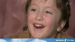 Девочке, которая поразила врачей, очень нужна помощь зрителей Первого канала.