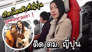 เกือบโดนจับที่ญี่ปุ่นเพราะติด ตม.กันทั้งบ้าน !! พาแม่ขึ้นเครื่องบินครั้งแรก | MJ Special