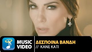 Δέσποινα Βανδή - Κάνε Κάτι | Despina Vandi - Kane Kati (Official Music Video HQ)