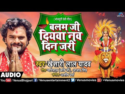 Khesari Lal Yadav का New सुपरहिट देवी गीत   बलम जी दियवा नव दिन जरी   Latest Bhojpuri Hit Devi Geet