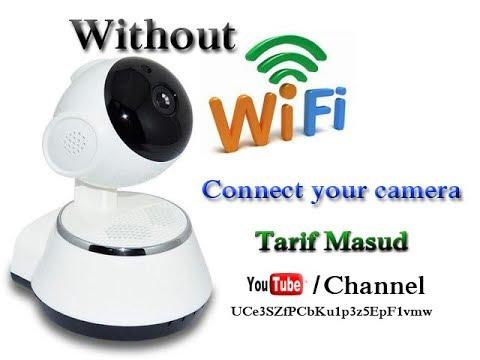 Connect your ip camera Without wifi router - ওয়াইফাই রাউটার ছাড়া আপনার  আইপি ক্যামেরা সংযুক্ত করুন