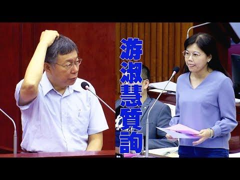 台北市議會問政品質 游淑慧議員質詢柯文哲市長