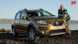 Renault Sandero Stepway: Способность Удивлять