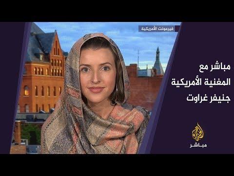 المغنية الأمريكية #جينفر_غراوت التي أعلنت إسلامها ترتل الفاتحة
