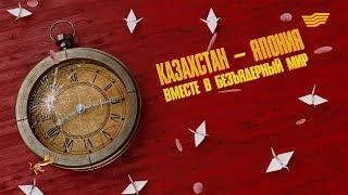 Документальный фильм «Казахстан - Япония: вместе в безъядерный мир»