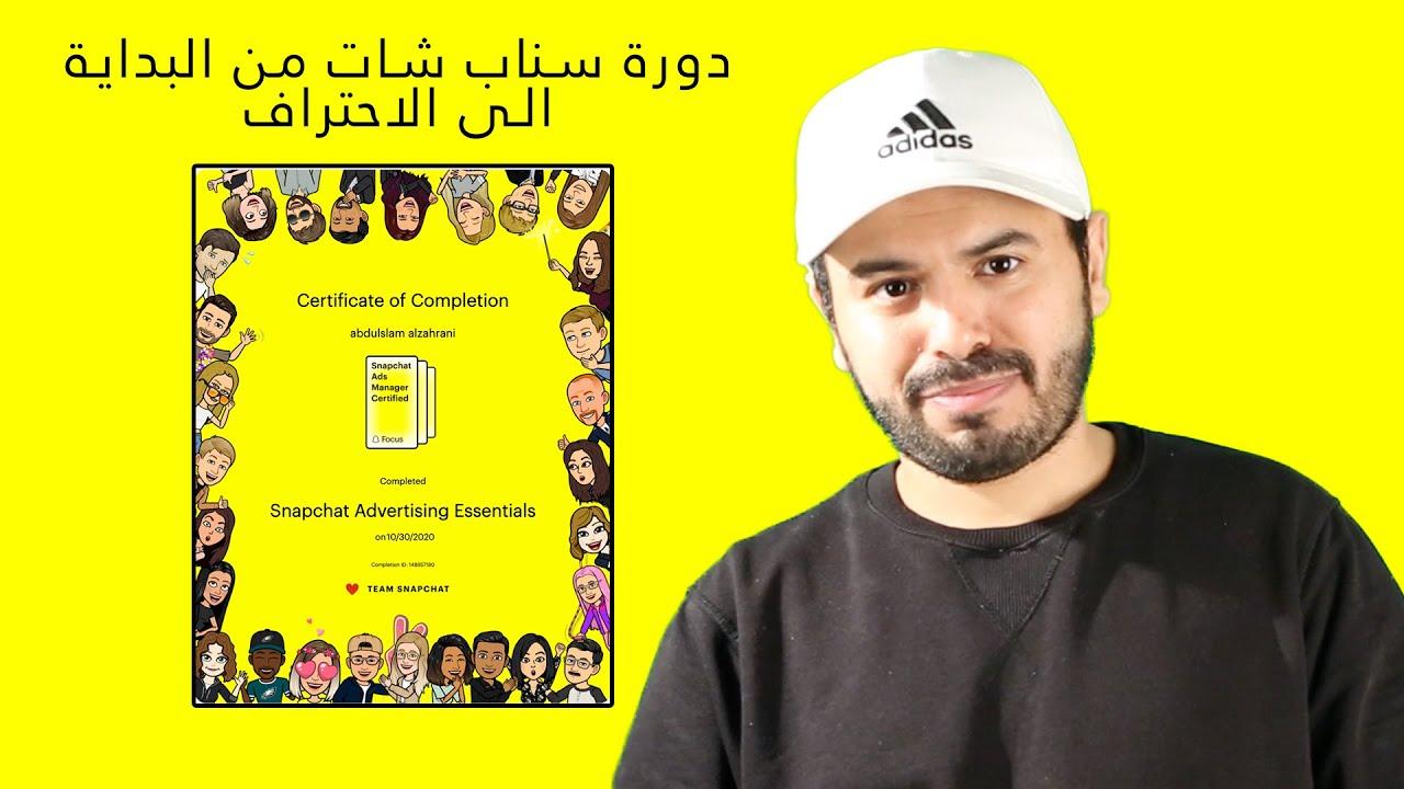 دورة مهارات التسويق | سناب شات  -  التسويق الالكتروني .