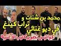 محمد بن شنات و تراب كينغ في ديو غنائي و مغني الراي يكشف كواليس تصوير كليب الأغنية