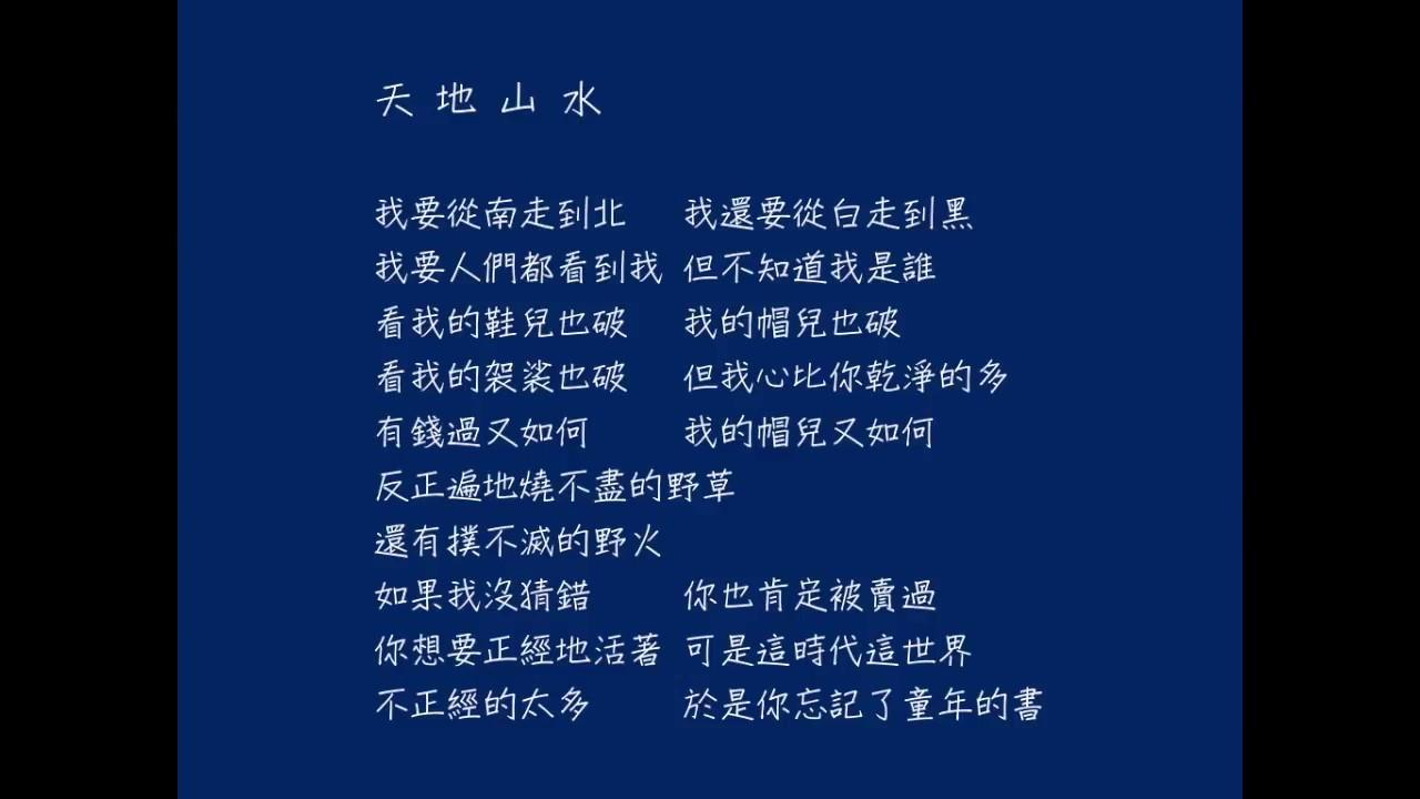 中國有嘻哈 GAI 《苦行僧》(附歌詞字幕) - YouTube