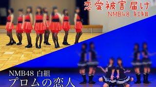 はじめまして。 アイドルの振りコピユニット『amut(アミュット)』です(。☌ᴗ☌。) 25作目の今回はNMB48さんの紅組「恋愛被害届け」、白組「プロムの恋人」を踊らせていただき ...