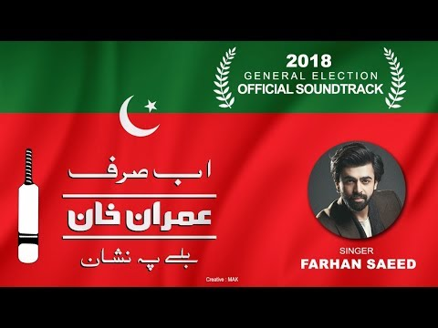 PTI Official Anthem for General Elections 2018 | Farhan Saeed | Ab Sirf Imran Khan | 5 July 2018 thumbnail