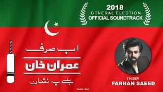 Pti Official Anthem For General Elections 2018 Farhan Saeed Ab Sirf Imran Khan 05 07 18