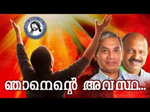 njanente avastha new malayalam christian devotional album song karunakadal 2016 malayalam kavithakal kerala poet poems songs music lyrics writers old new super hit best top   malayalam kavithakal kerala poet poems songs music lyrics writers old new super hit best top
