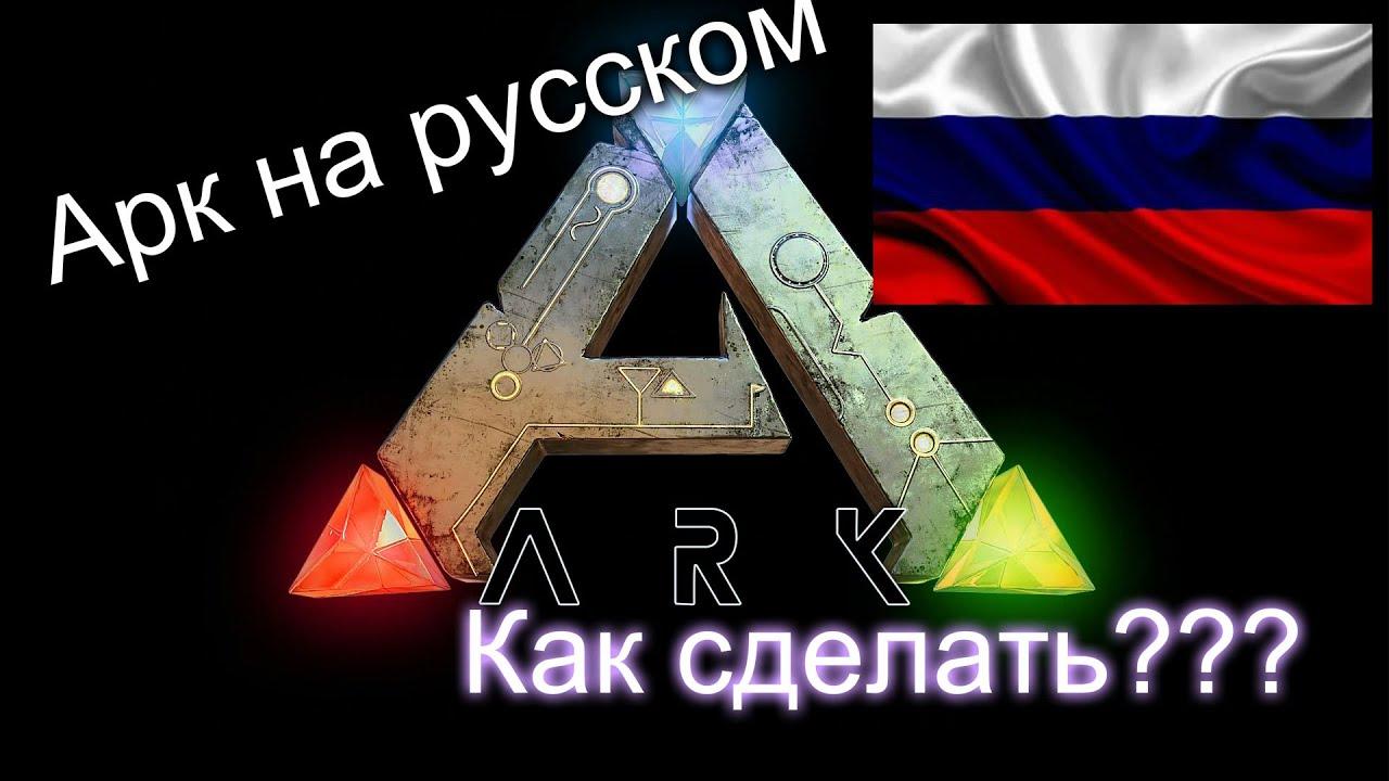 скачать ark на русском языке