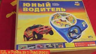 Аналог легендарной детской игры СССР,За рулем.Советская игра За рулем Игра из 90-х Юный водитель.