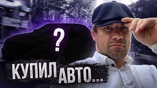 АЛЕКСЕЙ ВИКТОРОВИЧ КУПИЛ АВТО МЕЧТЫ...
