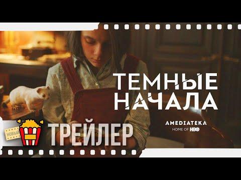 ТЁМНЫЕ НАЧАЛА (Сезон 1) — Русский трейлер #2 | 2019 | Новые трейлеры