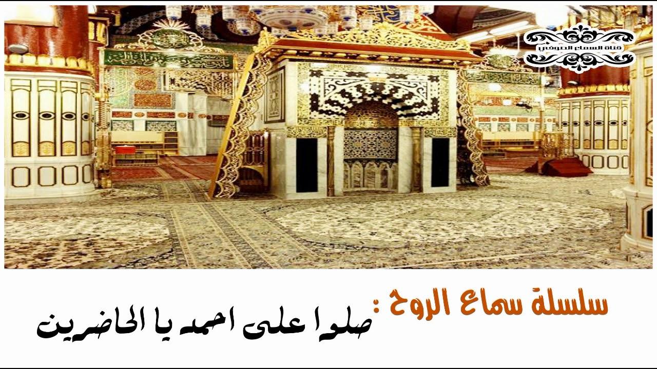 سماع عراقي خااااااااشع صلوا على احمد