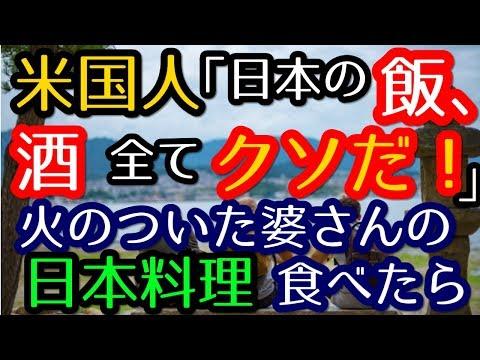 日本大好き外国人に連れられた日本大嫌い米国人。「日本も食、酒もクソだ!」⇒火のついた田舎婆さんの渾身の料理を食べたら、、、【外国人の感動話】