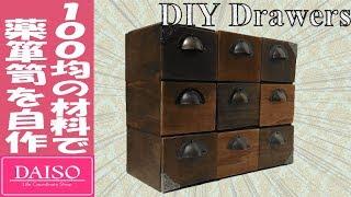 【DIY】ダイソーの商品で作るオシャレなアンティーク家具(薬箪笥) 自作【100均】 thumbnail