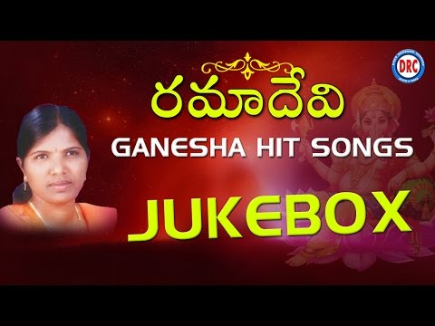 Ganesha Hit Songs Jukebox By Ramadevi || Vinayaka Chavithi Patalu || Lord Ganesha Devotional Songs