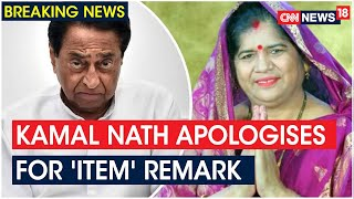 Kamal Nath Apologises For 'Item' Remark, Says 'If Someone Is Hurt By My Remark I'm Sorry'
