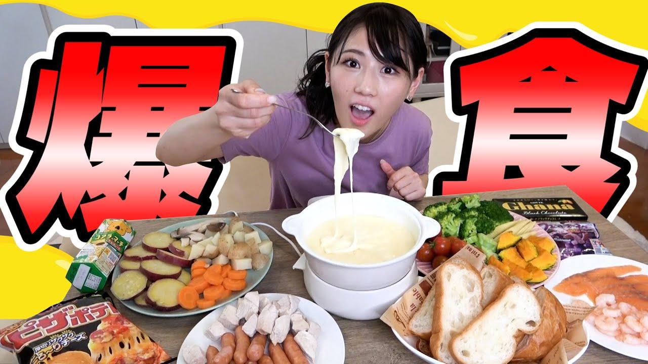 【爆食】カロリー暴走!好きな食材でチーズフォンデュやりまくったら○○毛が爆伸び!?