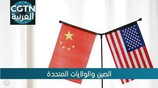 المشاورات الاقتصادية والتجارية بين الصين والولايات المتحدة تحقق تقدما ايجابيا