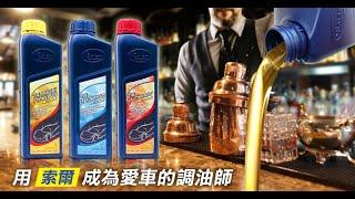 【全球首創】機油雞尾酒療法,即將在索爾接力賽中揭開:不同機油黏度混搭,滿足