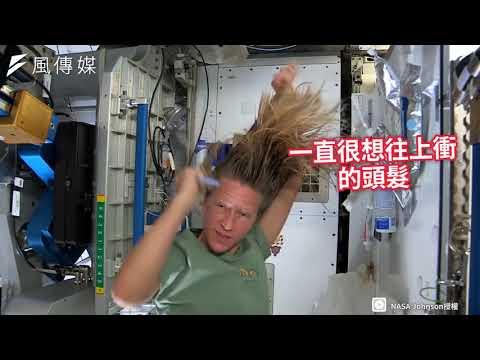 在太空上怎麼洗頭髮?美女太空人親自示範給你看