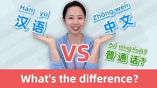 汉语 vs 中文 vs 普通话: What are the differences? - FAQ in learning Mandarin Chinese