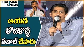 Siddharth about SS Rajamouli Confidence At Gruham Movie Press Meet || Siddharth, Andrea Jeremiah